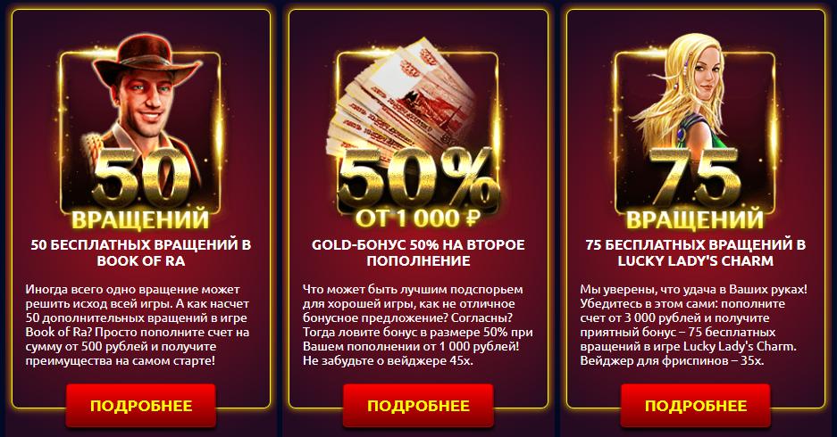 бонус казино Vulkan Gold