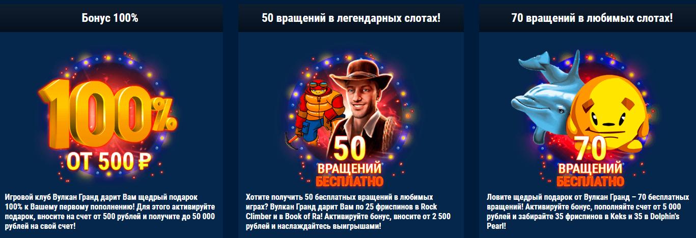 бонус казино Vulkan Grand