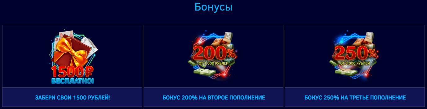 бонус казино Vulkan Million