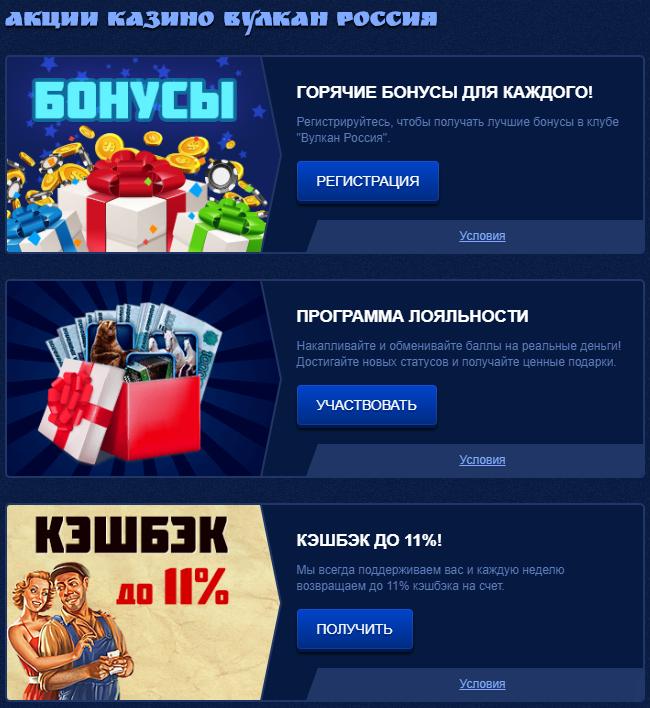 бонус казино Vulkan Russia