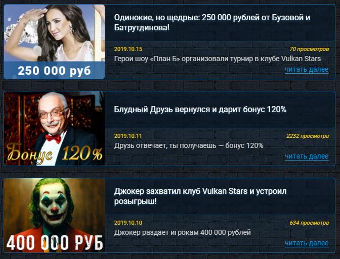 бонус казино Vulkan Stars