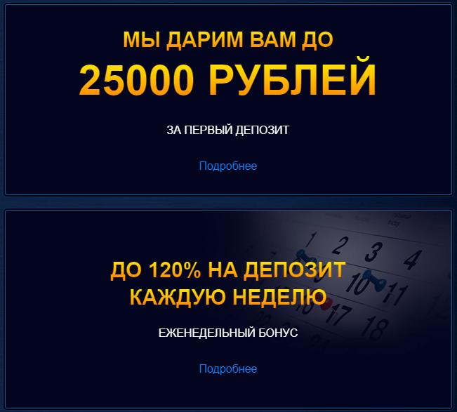 бонус казино Vulkan Stavka