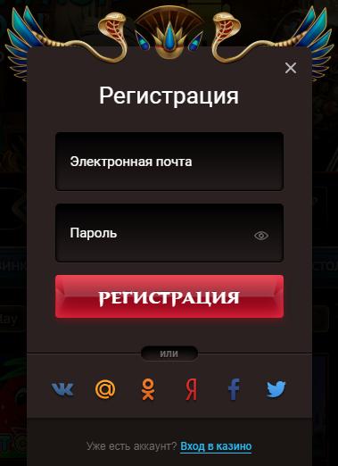 регистрация казино Фараон