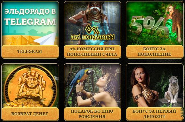 бонус казино Casino Eldorado