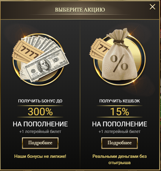 бонус Grand Casino