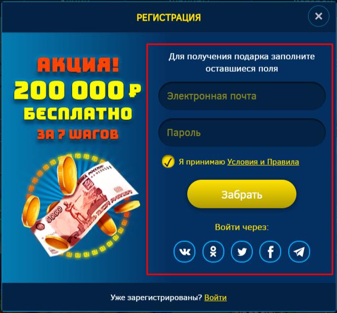 регистрация в казино Вулкан Олимп