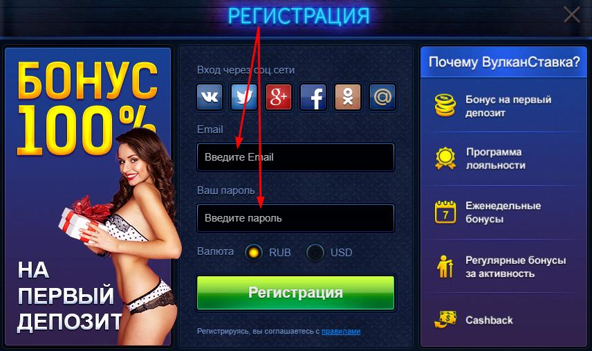 регистрация Вулкан Ставка