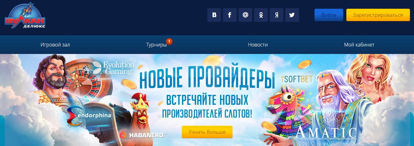 Вулкан Делюкс зеркало официального сайта