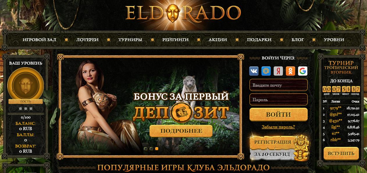 казино Эльдорадо зеркало официального сайта