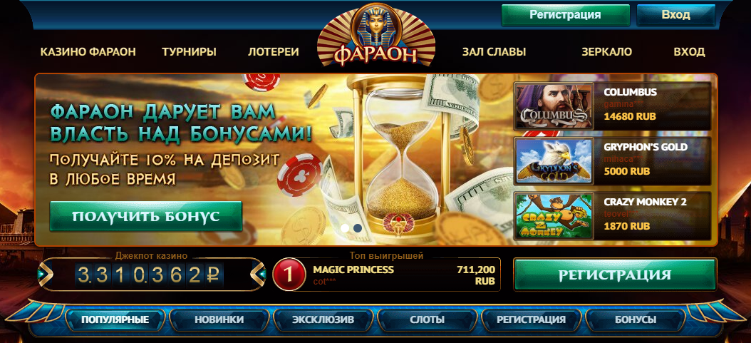 казино Фараон зеркало официального сайта