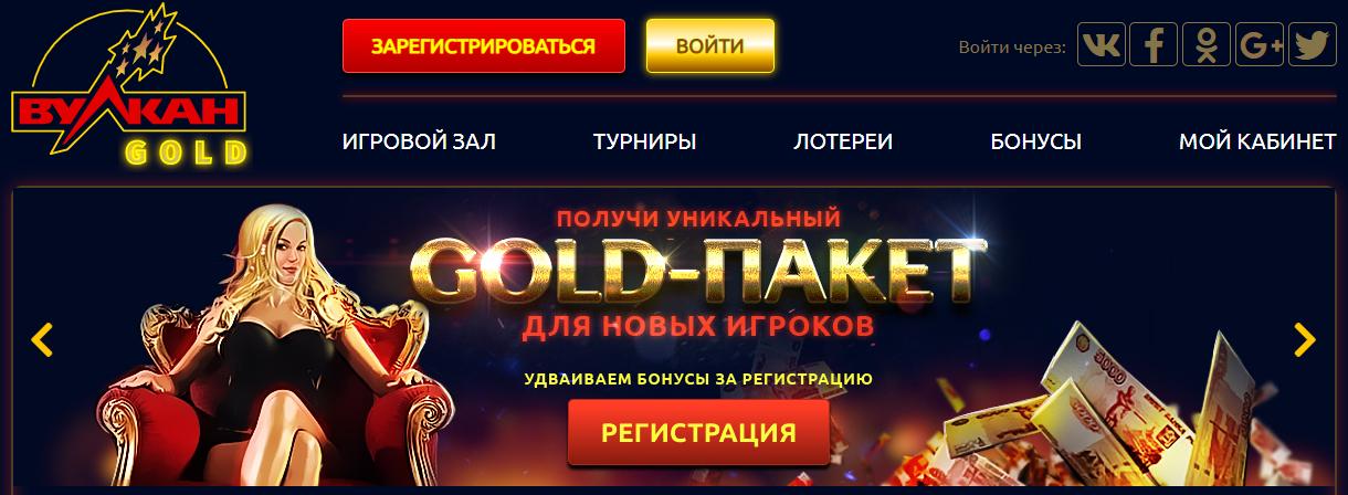 Вулкан Голд зеркало официального сайта