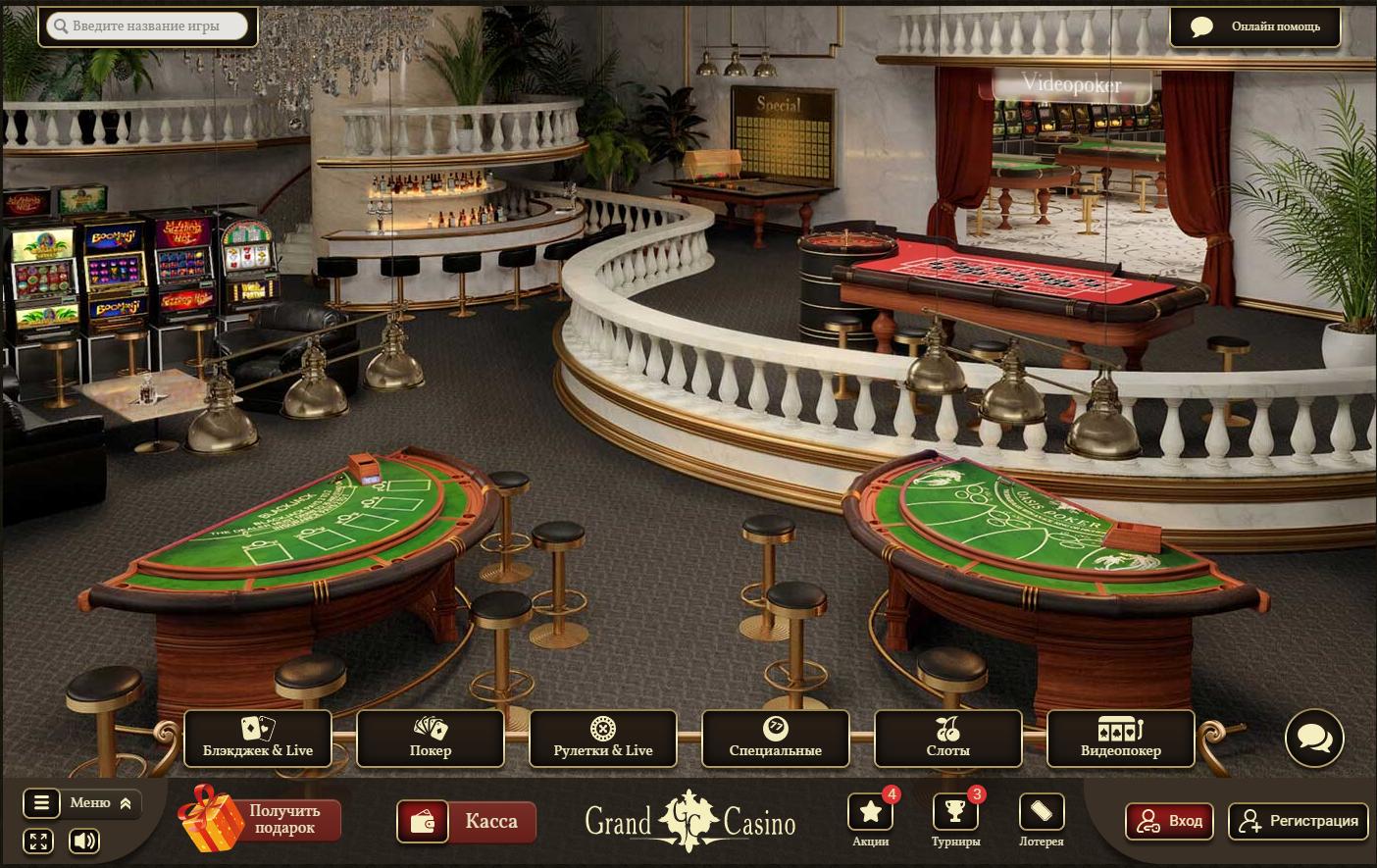 казино Гранд зеркало официального сайта