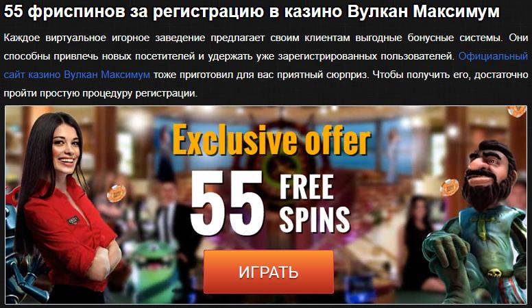 Бонусы казино Вулкан Максимум