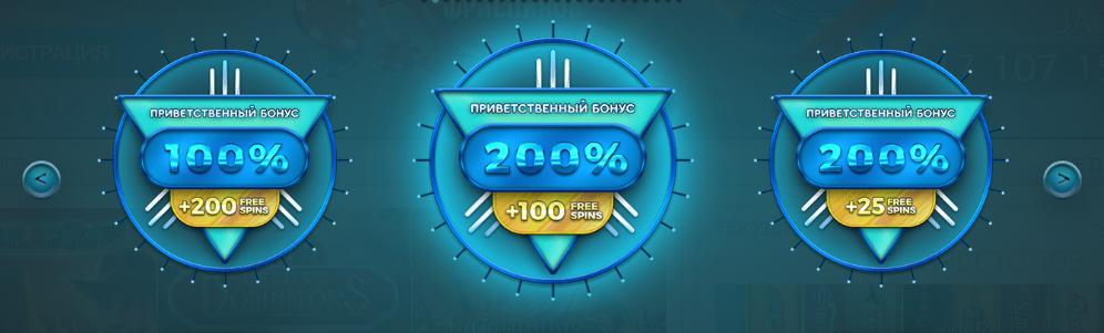 Бонусы казино Вулкан Мега