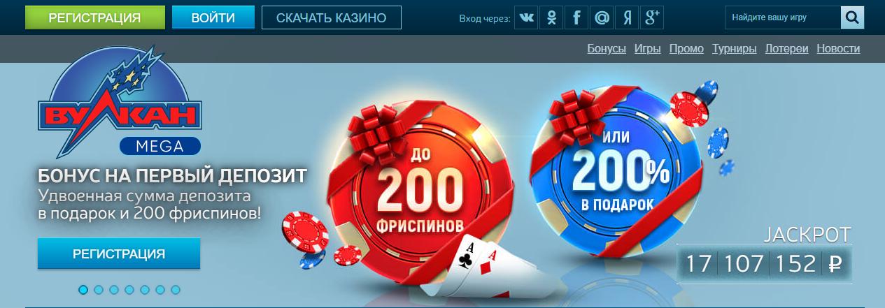 казино Вулкан Мега зеркало официального сайта