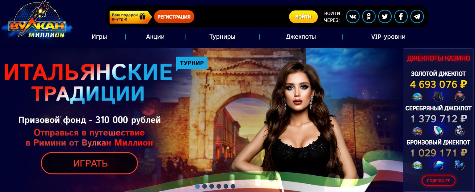 казино Вулкан Миллион зеркало официального сайта