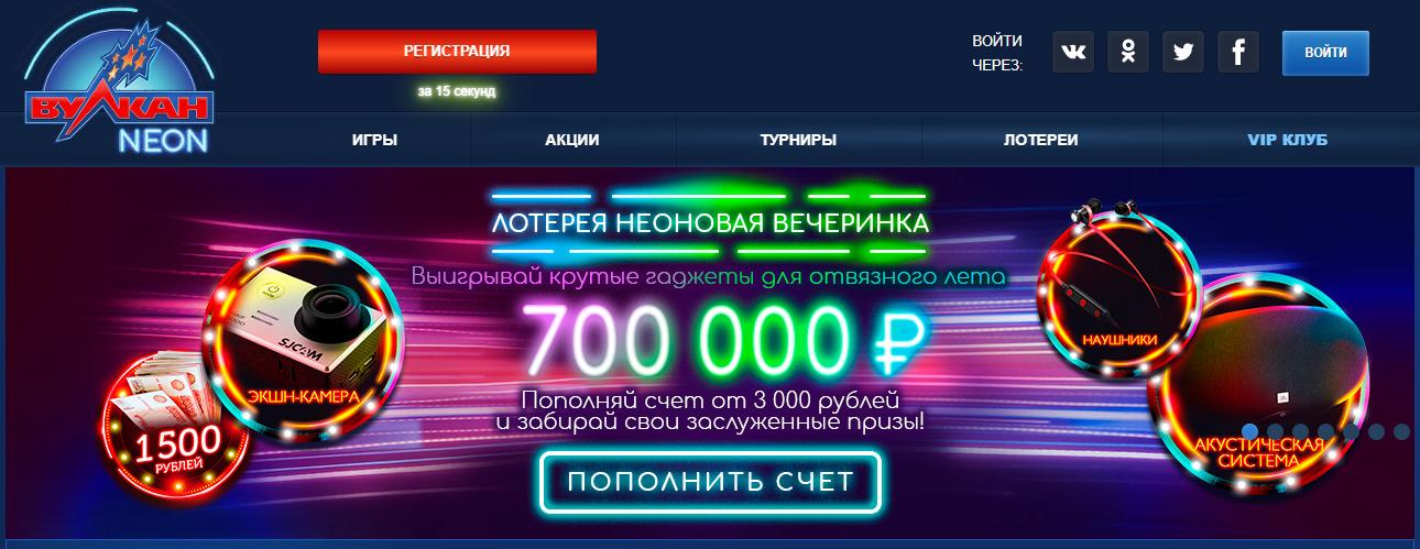 казино Вулкан Неон зеркало официального сайта