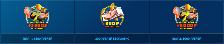 Бонусы казино Вулкан Олимп