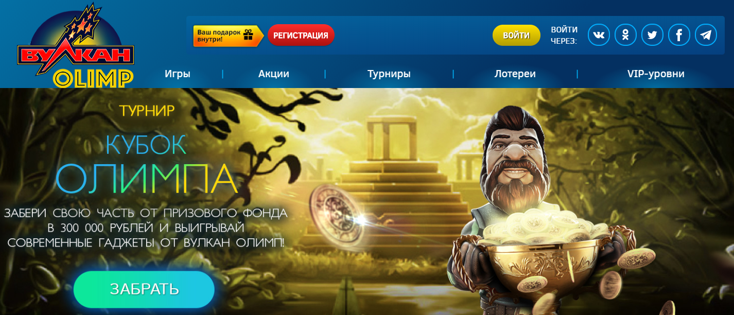 казино Вулкан Олимп зеркало официального сайта