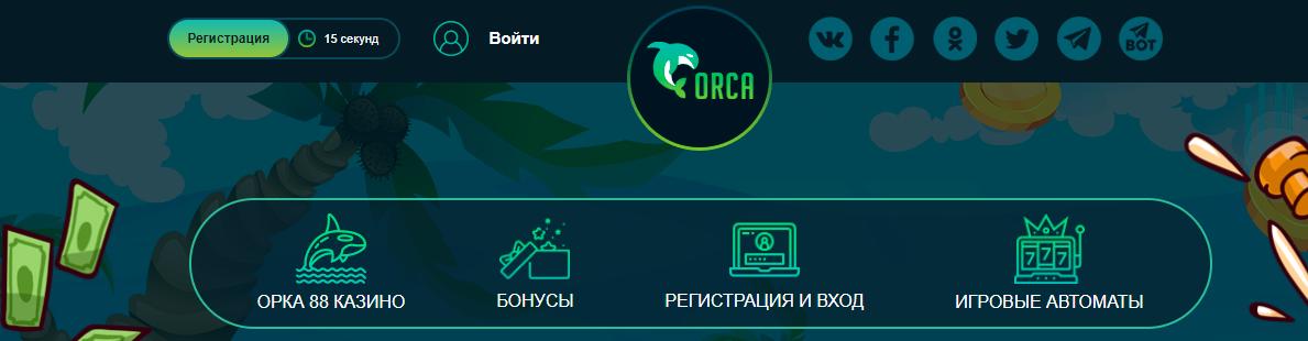 Казино Орка 88 зеркало официального сайта
