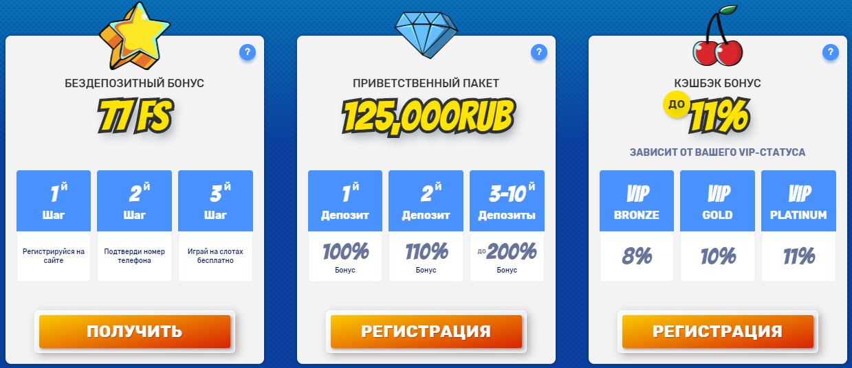 Бонусы казино Вулкан Оригинал