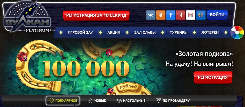 казино Вулкан Платинум зеркало официального сайта