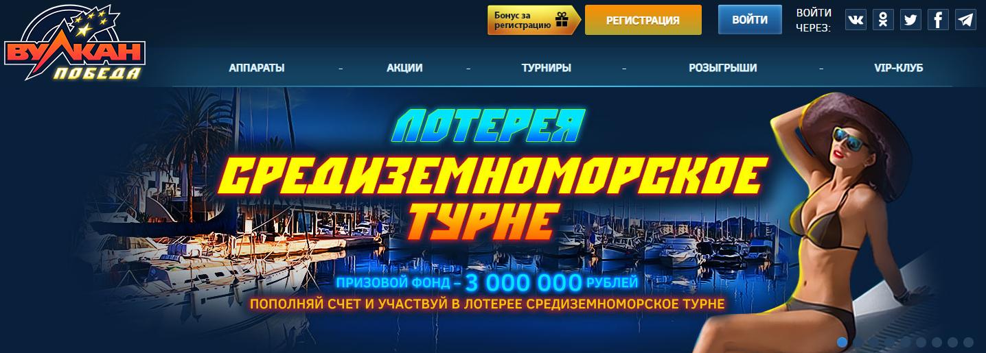 казино Вулкан Победа зеркало официального сайта