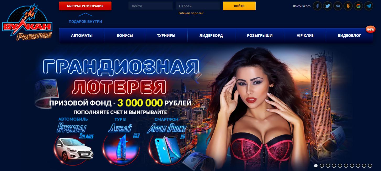 казино Вулкан Престиж зеркало официального сайта