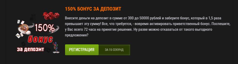 Бонусы казино Вулкан Рич