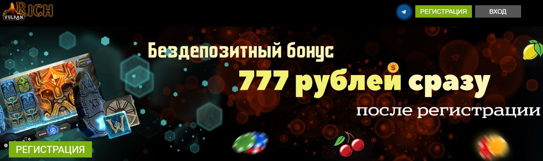 казино Вулкан Рич зеркало официального сайта