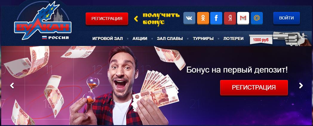 казино Вулкан Россия зеркало официального сайта