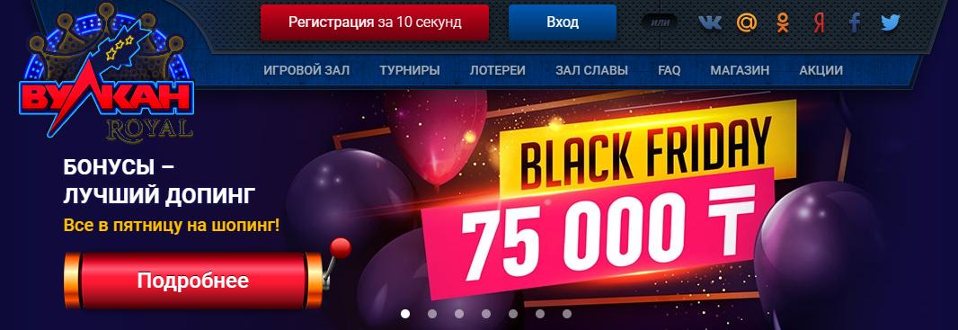 казино Вулкан Рояль зеркало официального сайта