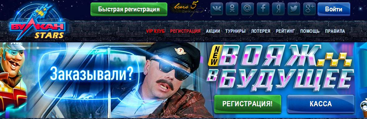 казино Вулкан Старс зеркало официального сайта