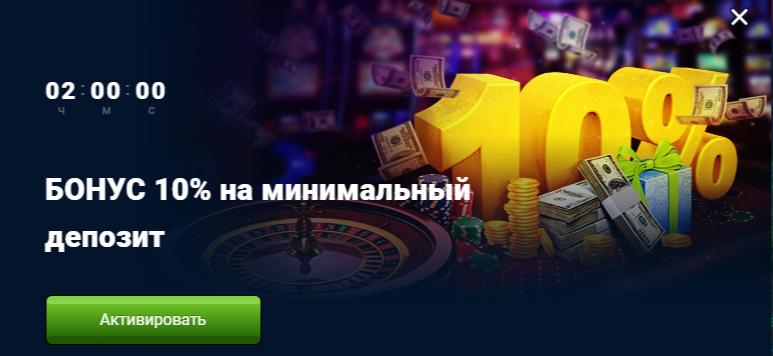 Бонусы казино Вулкан 24